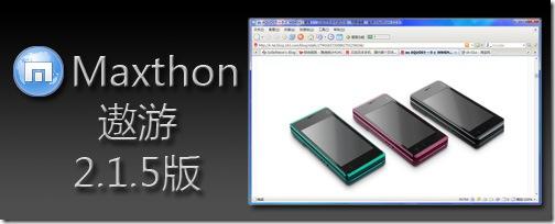 maxthon2_1_5
