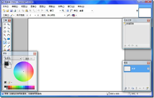 paintdotnet_screenshot