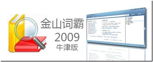 powerword2009