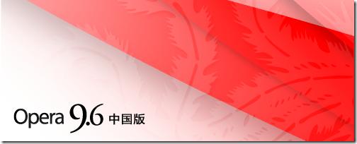opera_963_china