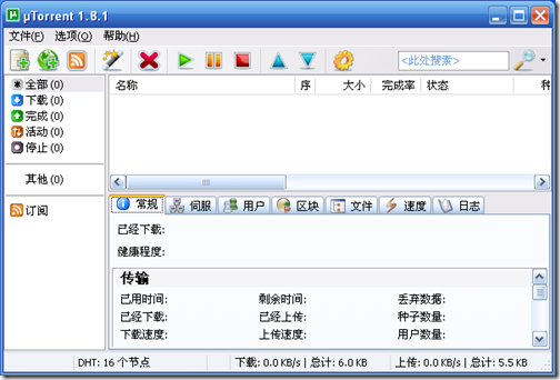 utorrent_screenshot