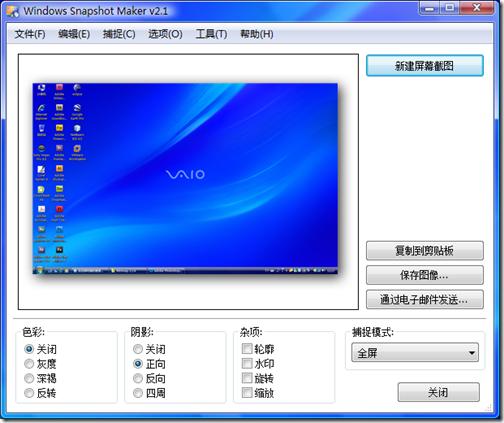 winsnap_screenshot