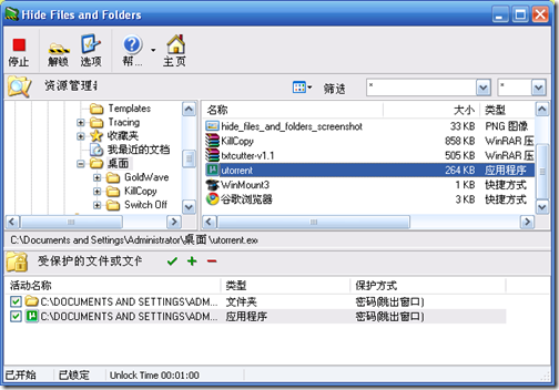 hide_files_and_folders_screenshot