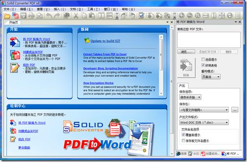solid_converter_pdf_scnshot