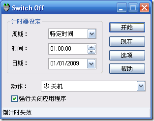 switchoff_screenshot