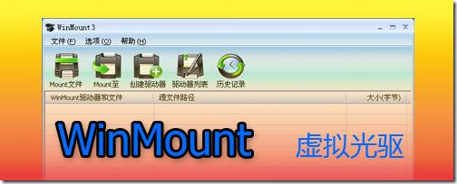 winmount