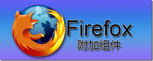 firefox_addon