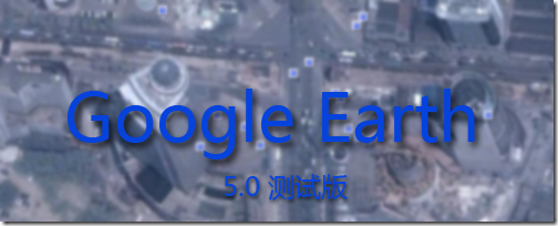 google_earth_5_beta