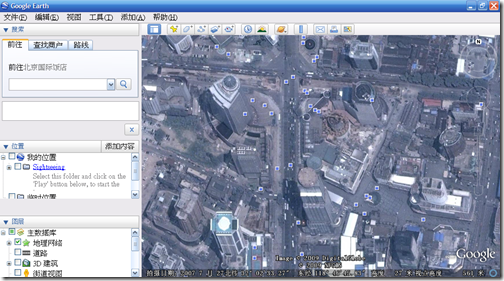google_earth_5_screenshot