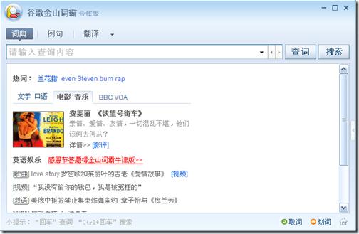 google_powerword_screenshot
