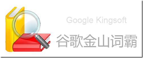 谷歌金山词霸
