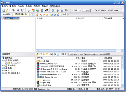 ultraiso_screenshot