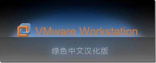 vmware651_green_cn