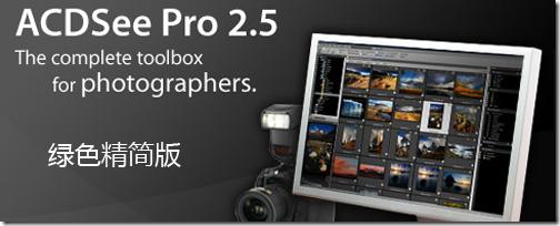 ACDSee Pro 2.5绿色精简版