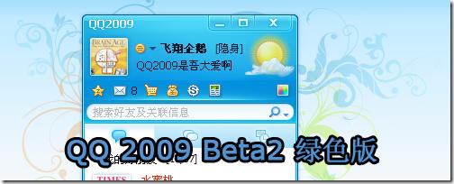 QQ 2009 Beta2 绿色版