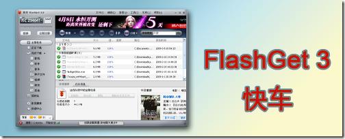 FlashGet 3