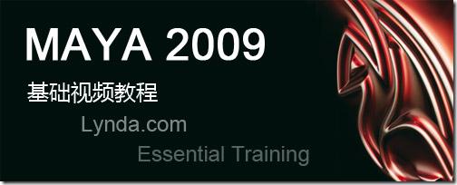 Maya 2009 基础视频教程