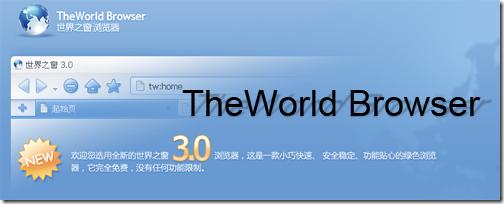 世界之窗浏览器3