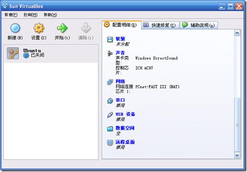 VirtualBox 2.2.0
