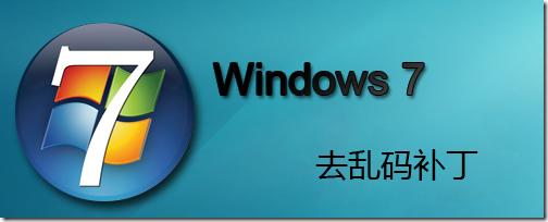 Windows 7 Build 7106去乱码补丁