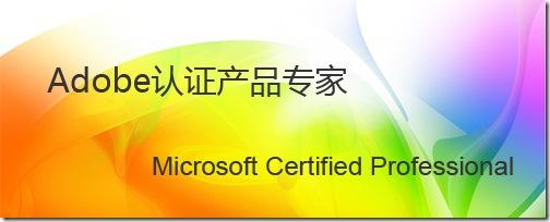 Adobe认证产品专家 与 Microsoft Certified Professional
