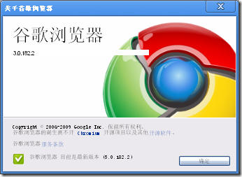 Google Chrome 3 Beta