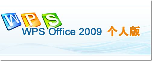 WPS 2009