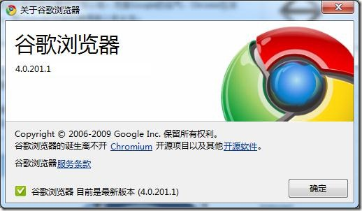 google_chrome_4_about