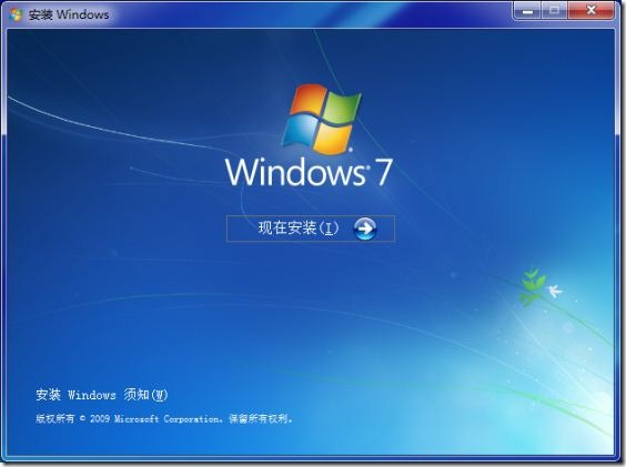 windows7-rtm-official-simplified-chinese