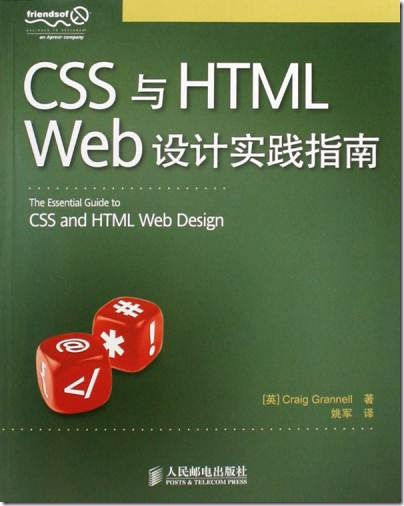 CSS与HTML Web设计实践指南