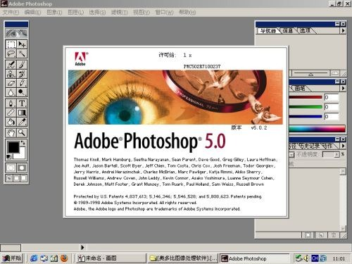 photoshop-5-screenshot
