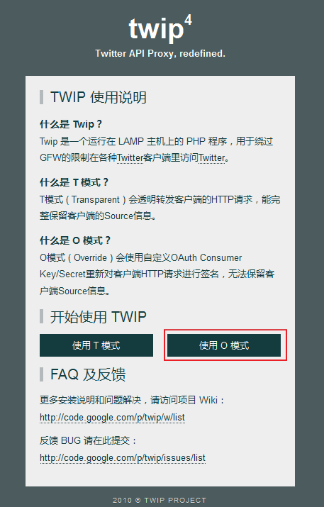 twip-screenshot