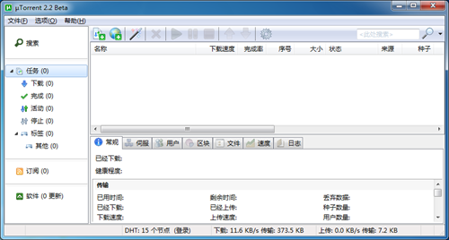 utorrent-2-2-beta-screenshot
