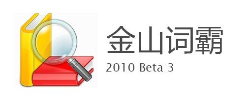 powerword-2010-beta3