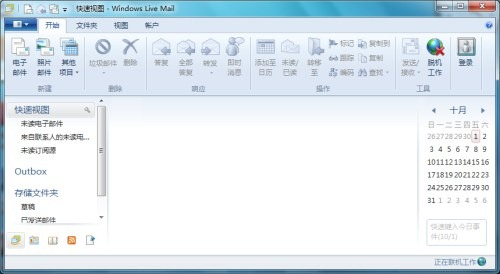 windows-live-mail-2011-screenshot
