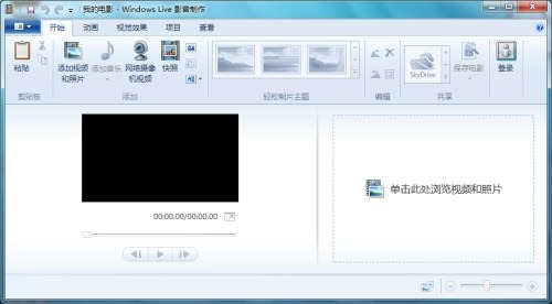 windows-live-movie-maker-2011-screenshot