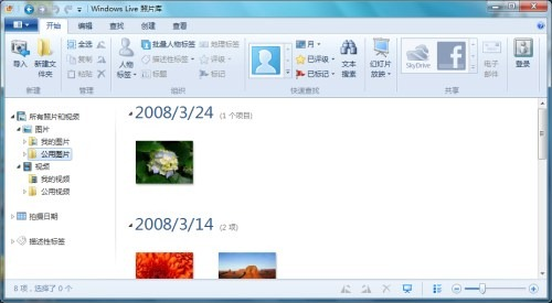 windows-live-photo-gallery-2011-screenshot
