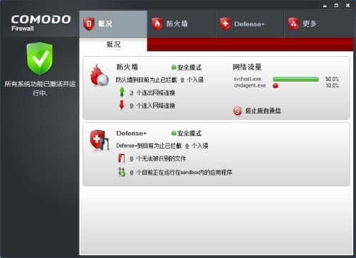 comodo-firewall-screenshot