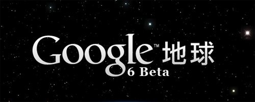 google-earth-6-beta