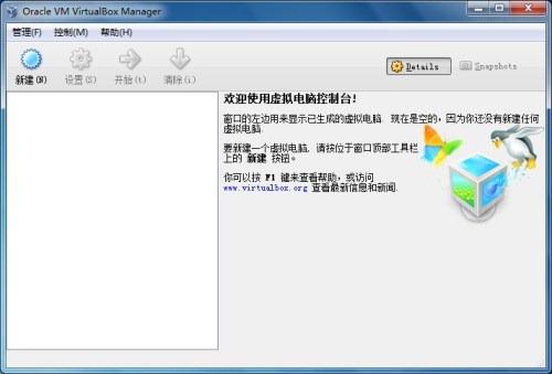 virtualbox-screenshot