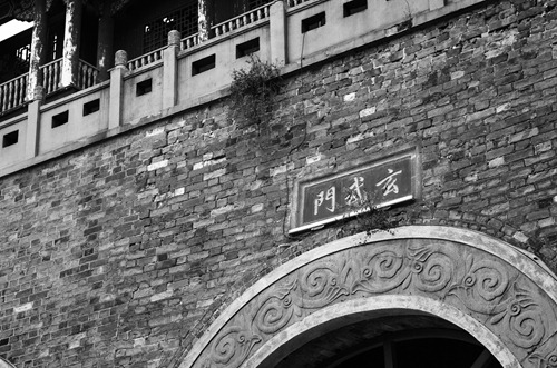 Bricks of Xuanwu Gate