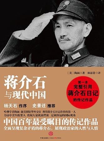 蒋介是与现代中国