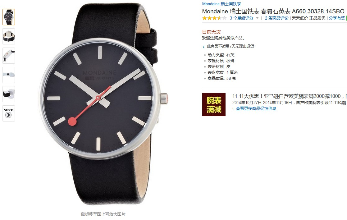 mondaine-watch-webpage