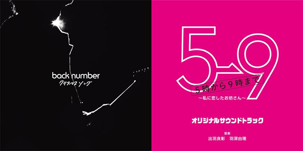 5時から9時まで音楽