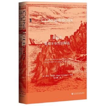 征服者——葡萄牙帝国的崛起